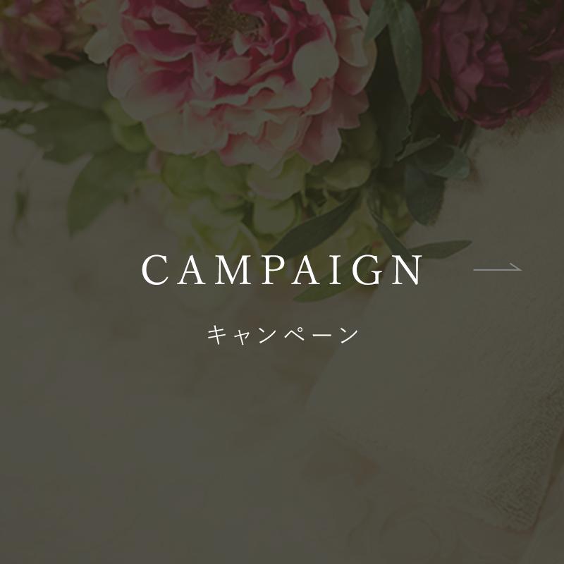 CAMPAIGN/キャンペーン