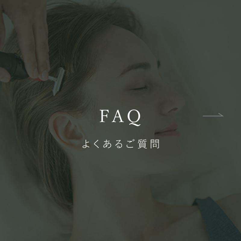 FAQ/よくあるご質問