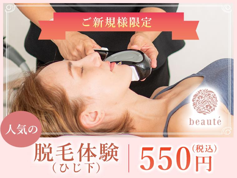 【ご新規様限定】初回ひじ下脱毛体験:550円