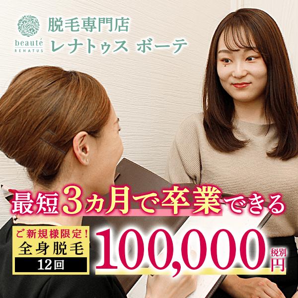 ご新規様限定!最短3ヵ月で卒業できる全身脱毛 100,000円(税別) / 全12回